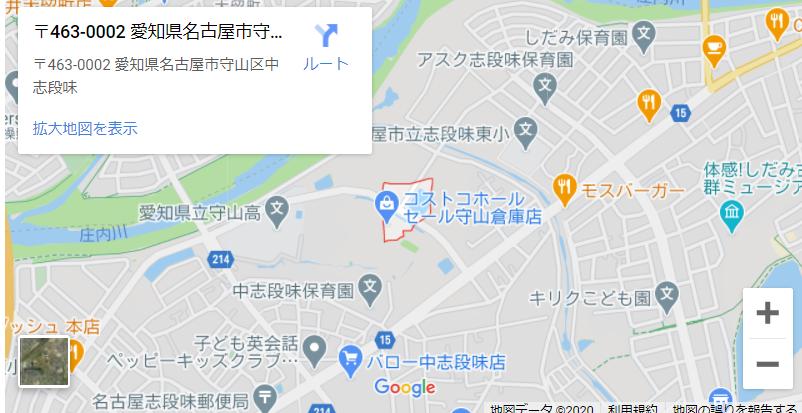 コストコ 守山