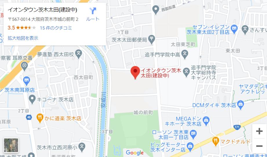 太田 イオン 茨木